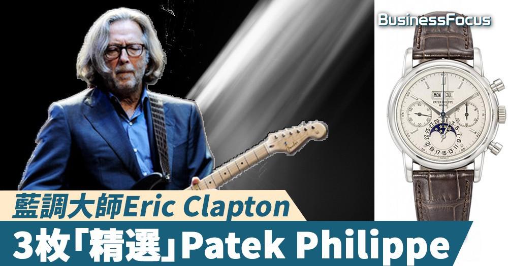 【時間會走】 藍調大師戴什麼錶?Eric Clapton的 3枚「精選」Patek Philippe