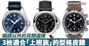 【皮革魅力】鋼錶以外的另類選擇,3枚適合「上班族」的型格皮錶