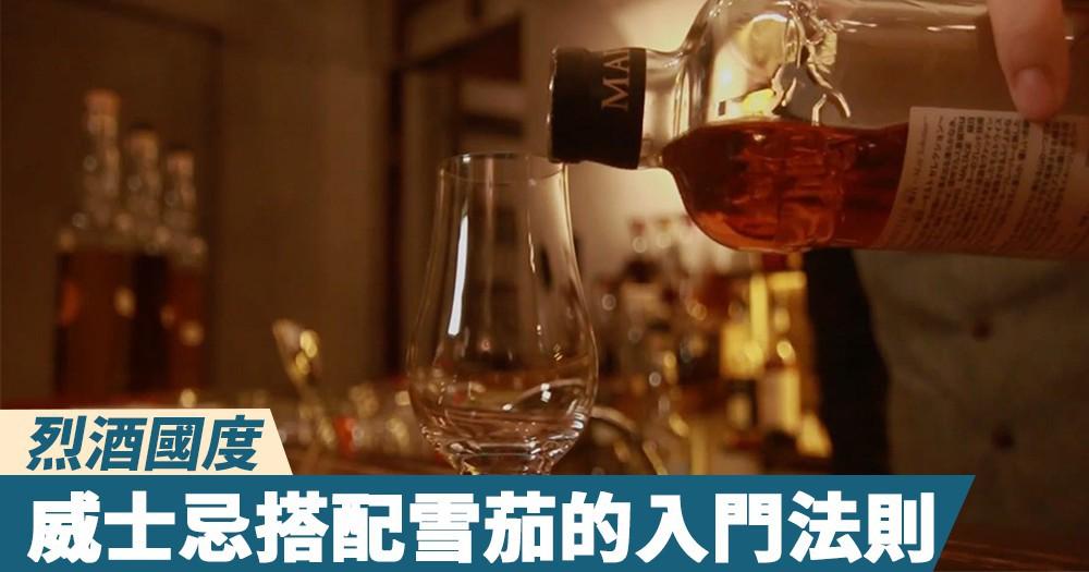 【烈酒國度】威士忌搭配雪茄的入門法則