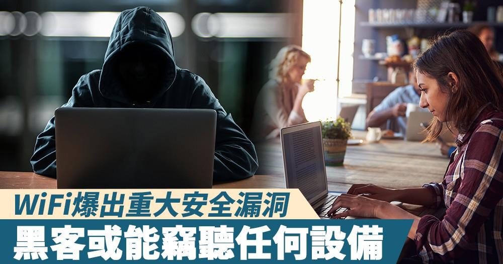 【中門大開】WiFi爆出重大安全漏洞,黑客或能竊聽任何設備