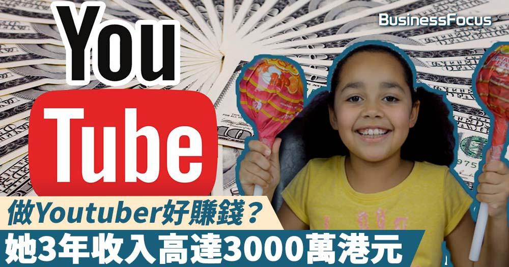 【9歲財童】做Youtuber原來好賺錢?她3年內收入高達3000萬港元