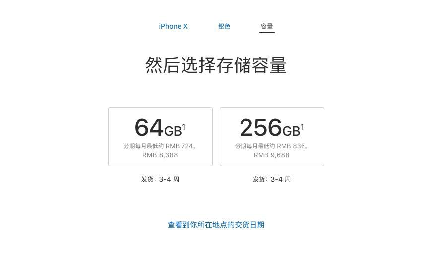 蘋果中國官網