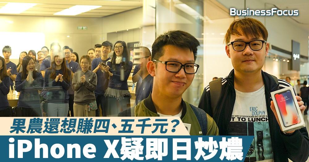 【直擊iPhone X】果農還想賺4、5千元?iPhone X疑即日炒燶