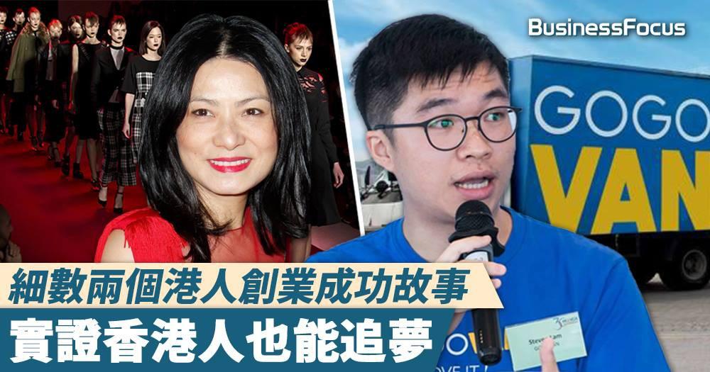 【本土故事】細數兩個港人創業成功故事,實證香港人也能追夢