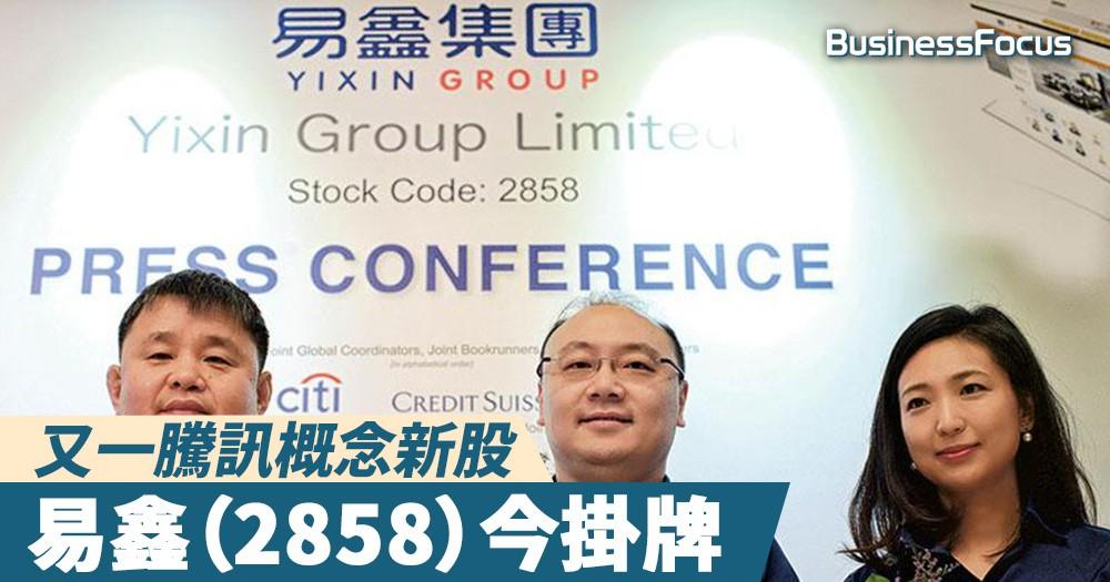【新股上市】又一騰訊概念新股,易鑫(2858)今掛牌