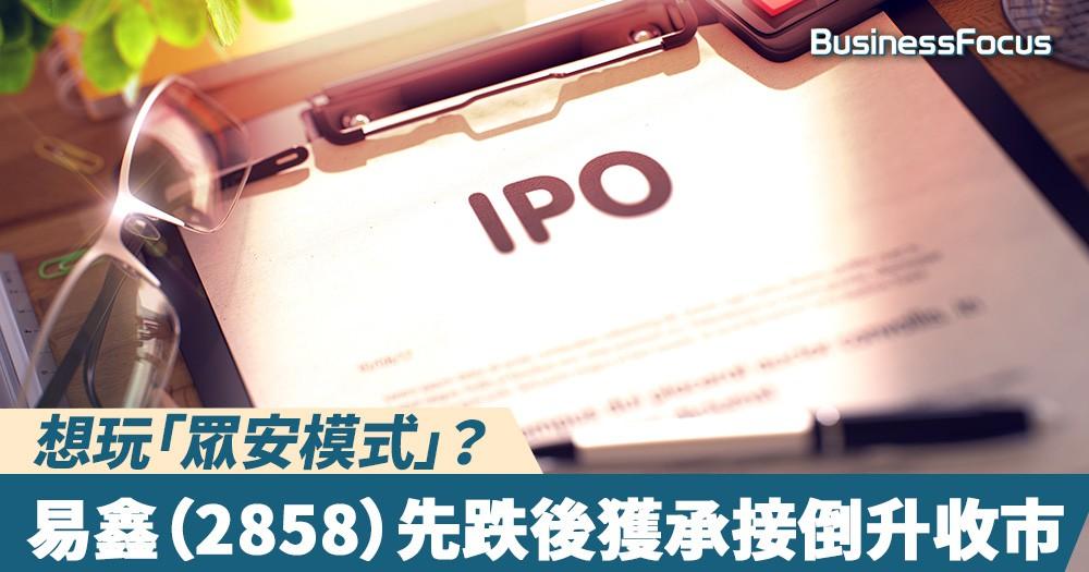 【半新股】「眾安模式」重演?易鑫先跌後獲承接倒升收市