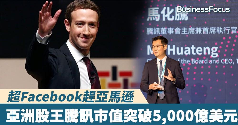 【沒有頂】亞洲股王騰訊市值突破5,000億美元,超Facebook趕亞馬遜