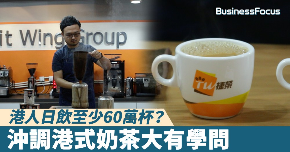 【香醇幼滑】港人日飲至少60萬杯港式奶茶?沖調「靚茶」大有學問