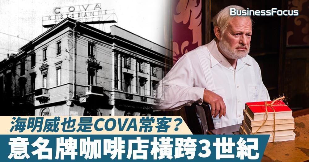 【屹立200年!】海明威也是COVA常客?意名牌咖啡店橫跨3世紀