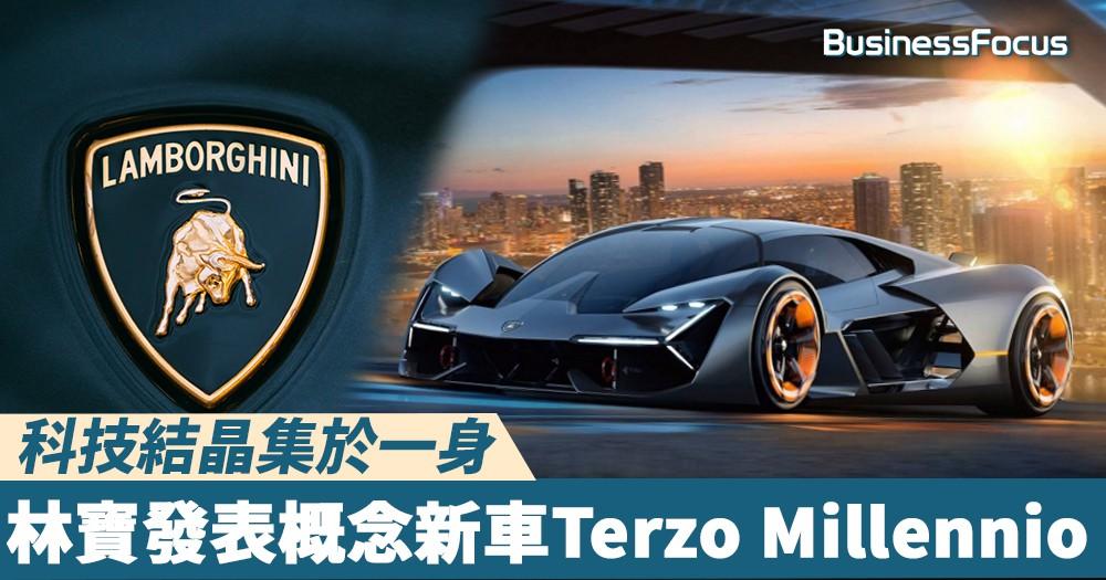 【百家大成】科技結晶集於一身,林寶堅尼發表概念新車Lamborghini Terzo Millennio Concept