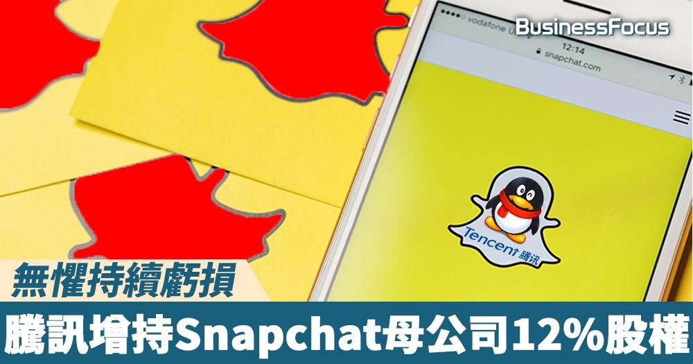 【獨具慧眼?】無懼持續虧損,騰訊增持Snapchat母公司12%股權