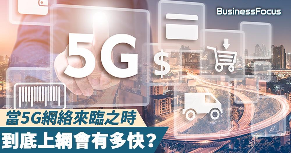 【網速新時代】當5G網絡來臨之時,到底上網會有多快?
