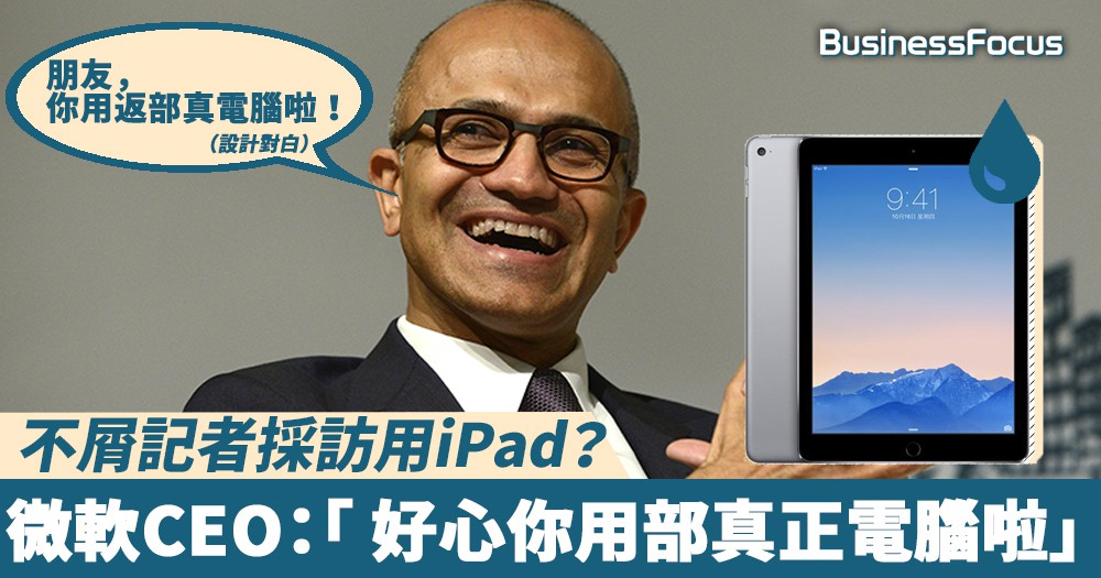 【平板算電腦嗎?】不屑記者採訪用iPad?微軟CEO:「 好心你用部真正電腦啦」