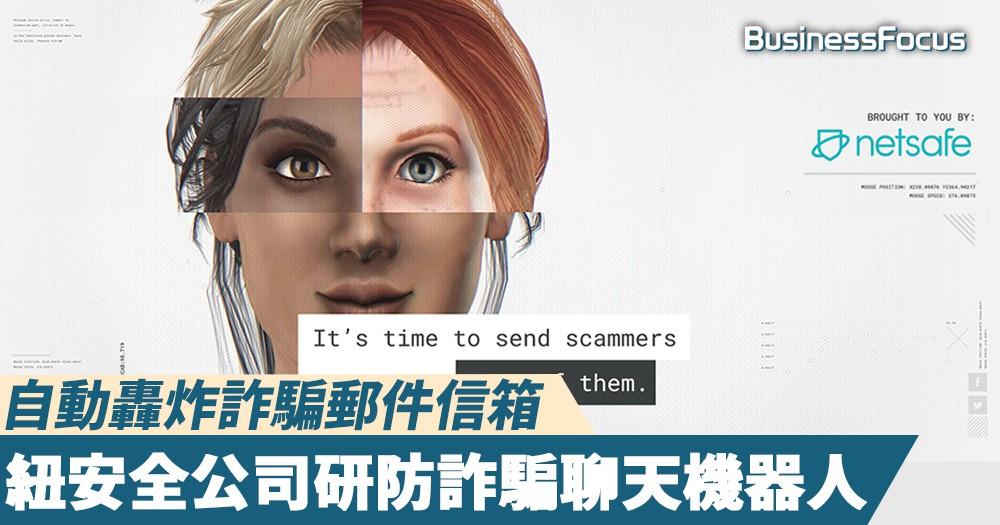 【反擊黑客】紐安全公司研防詐騙聊天機器人,自動轟炸詐騙郵件信箱