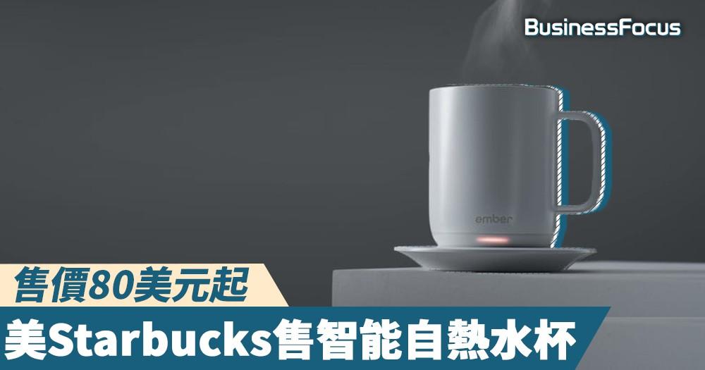 【為你斟到瀉】美Starbucks售智能自熱水杯,售價80美元起