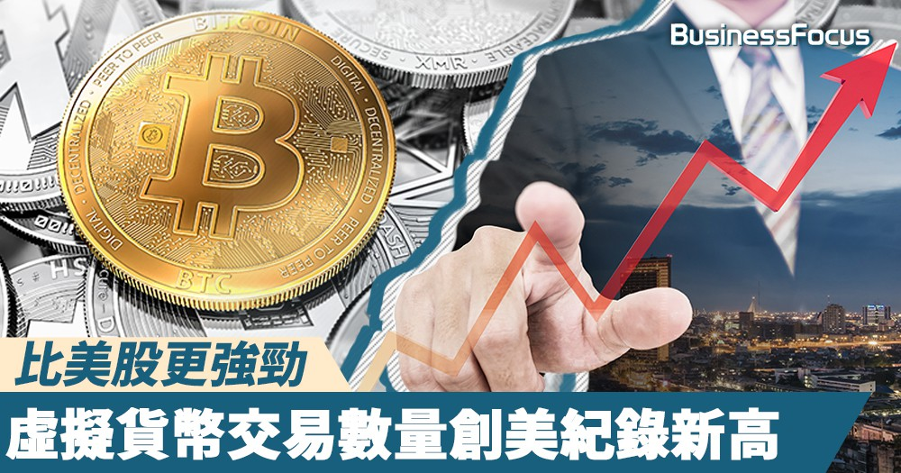【代幣大時代】比美股更強勁,虛擬貨幣交易數量創美紀錄新高