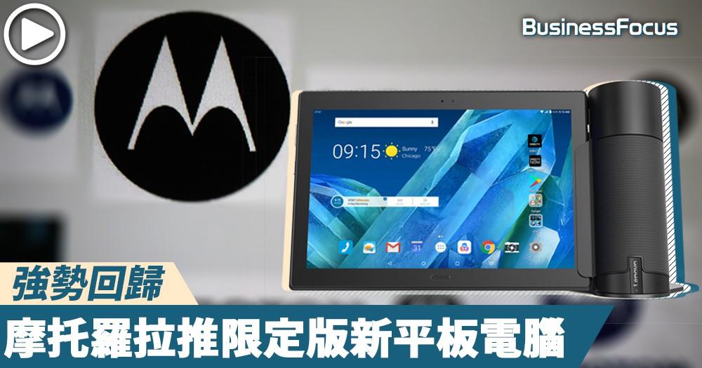 【無得撈喇】強勢回歸,摩托羅拉推限定版新平板電腦