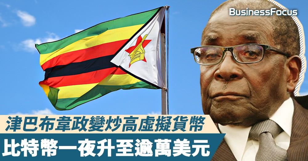 【一晚發達?】津巴布韋政變炒高虛擬貨幣,比特幣一夜升至逾萬美元