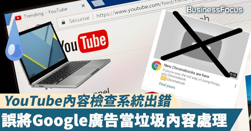 【誤殺自己人】YouTube內容檢查系統出錯,誤將Google廣告當垃圾內容處理