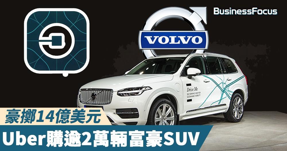【先買未來車】Uber擲14億美元購逾2萬輛富豪SUV,續建無人駕駛車隊