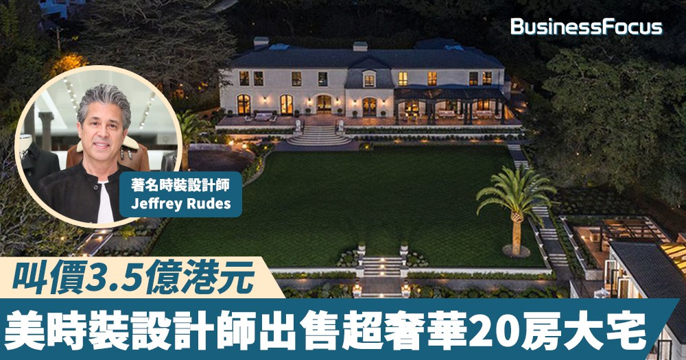 【靚屋求售】美時裝設計師出售超奢華20房大宅, 叫價3.5億港元