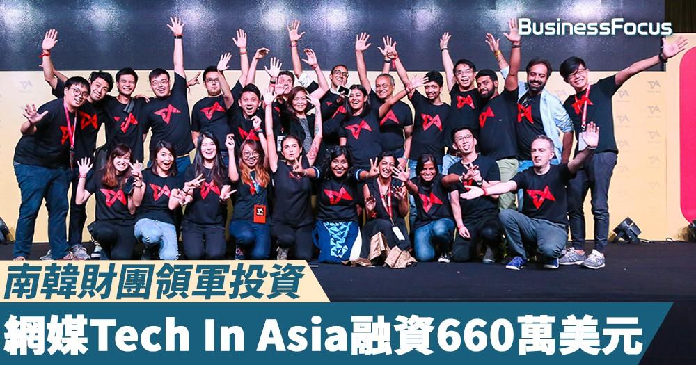 【不簡單的初創】南韓財團領軍投資,網媒Tech In Asia融資660萬美元