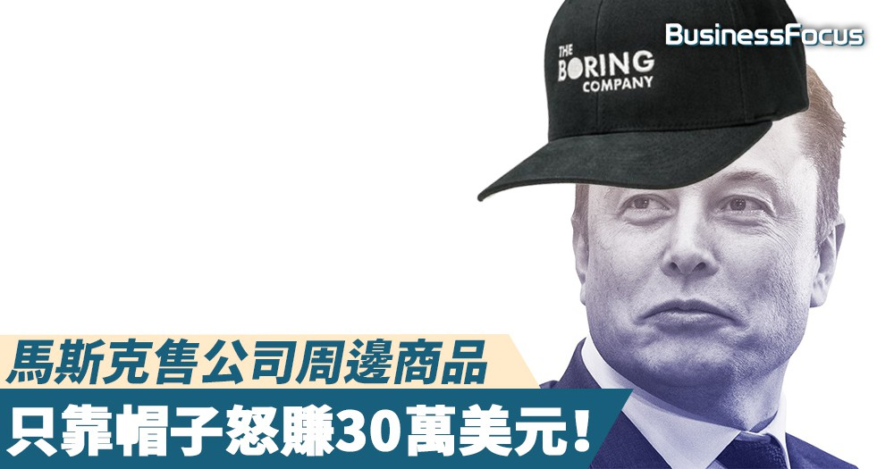 【潮流教主】Elon Musk售Boring Company周邊商品,只靠帽子怒賺30萬美元!