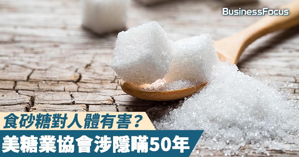 【半世紀秘密】食砂糖對人體有害?美糖業協會涉隱瞞50年