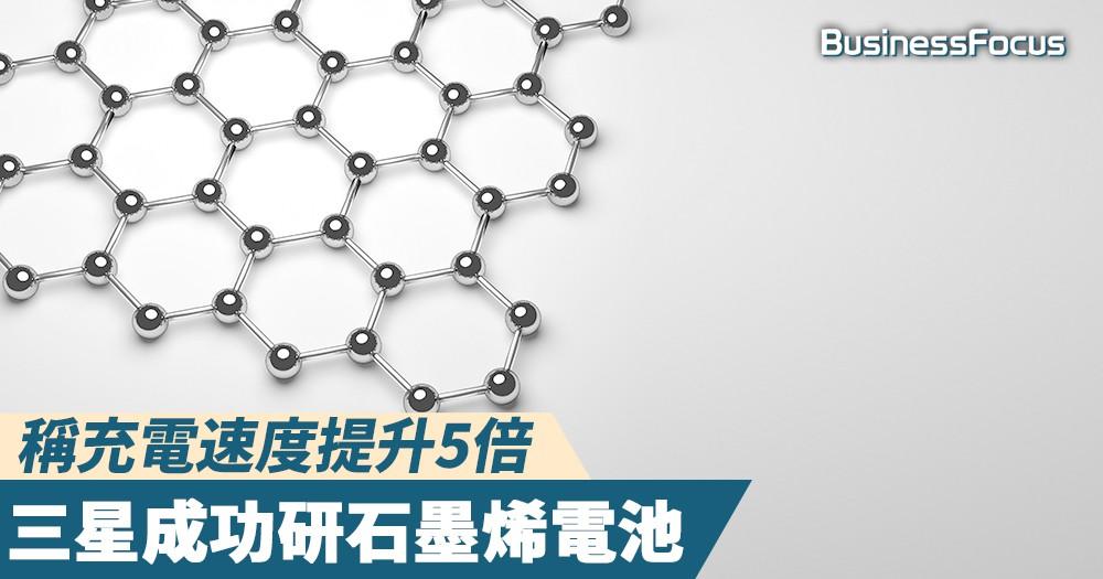【未來電池】三星成功研石墨烯電池,稱充電速度提升5倍