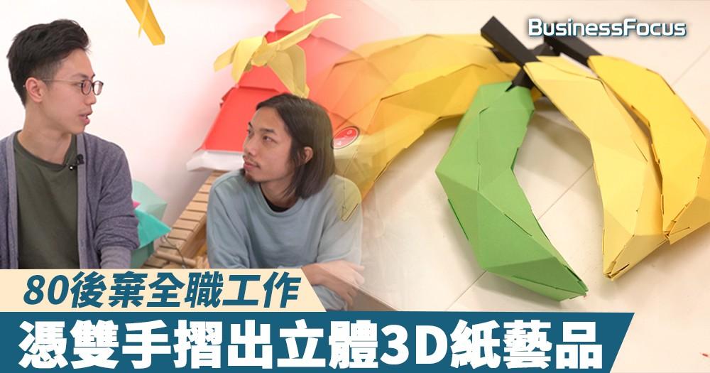【80後棄全職工作,憑雙手摺出立體3D紙藝品】