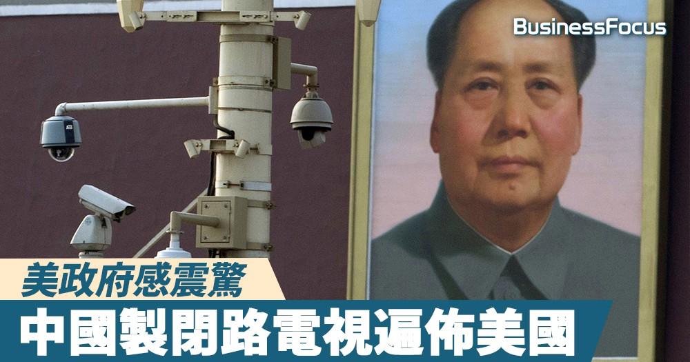 【後患無窮】中國製閉路電視鏡頭遍佈美國,美政府感震驚