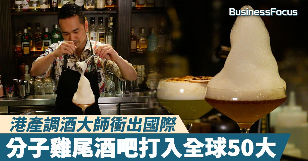 【型男酒保】港產調酒大師衝出國際,分子雞尾酒吧打入全球50大