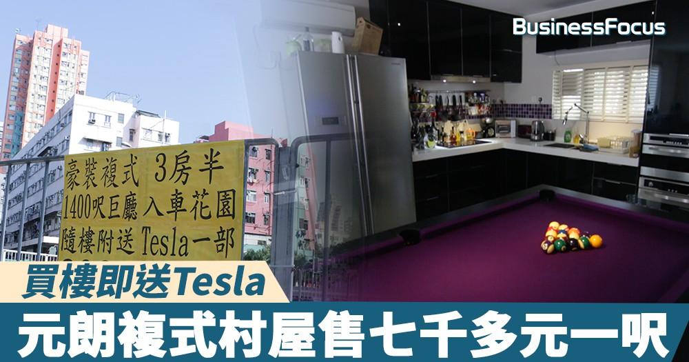 【咁荀咁正】 買樓送Tesla,元朗複式村屋售七千多元一呎