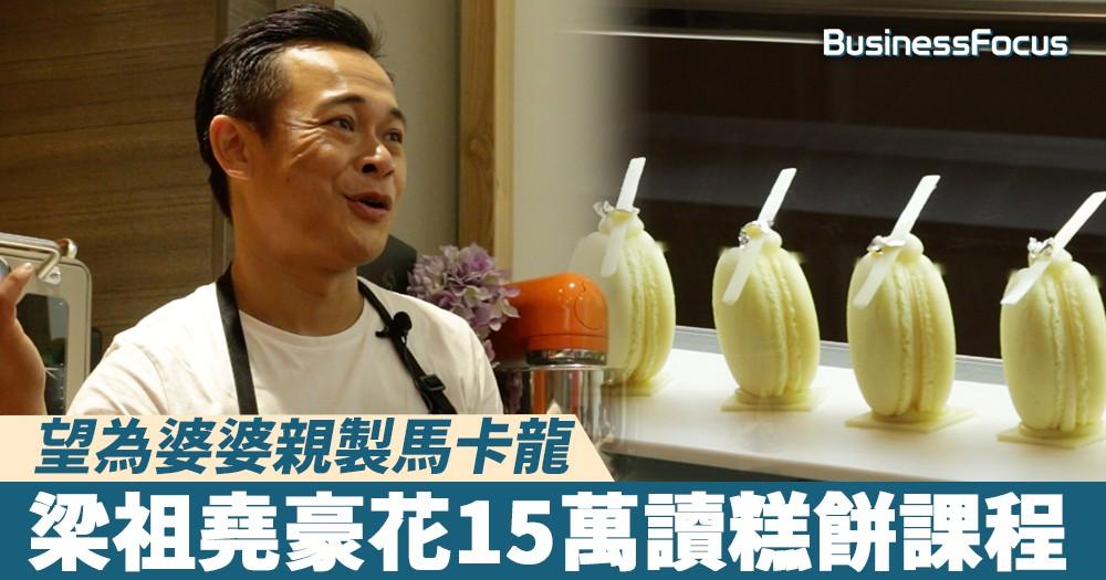 【愛心甜點】望為婆婆親製馬卡龍,梁祖堯豪花15萬讀糕餅課程