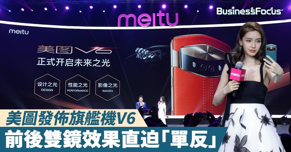 【北京直擊】美圖發佈旗艦機V6,前後雙鏡效果直迫「單反」