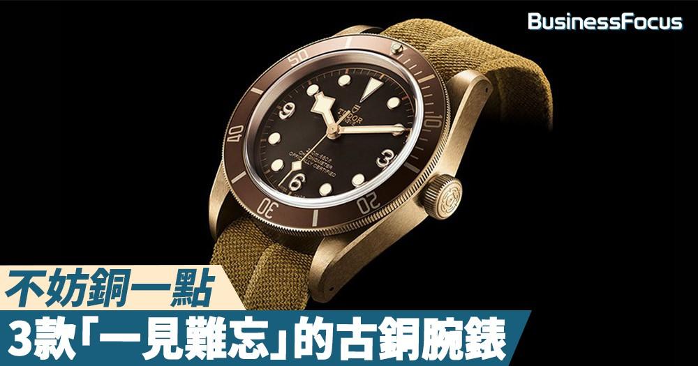 【不妨銅一點】3款「一見難忘」的古銅腕錶