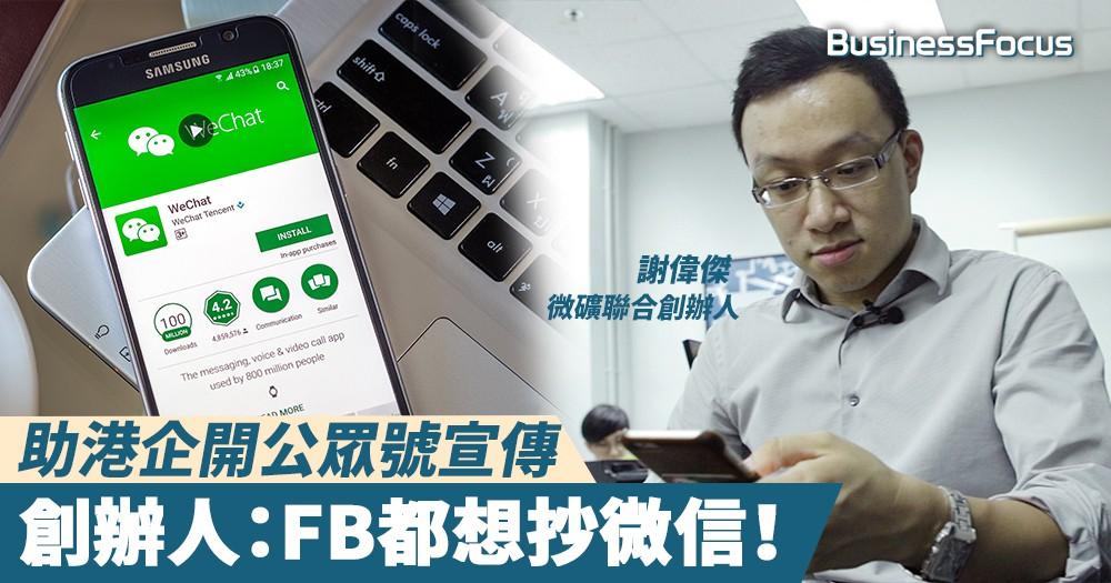 【WeChat專家】助港企開公眾號宣傳,創辦人:FB都想抄微信!