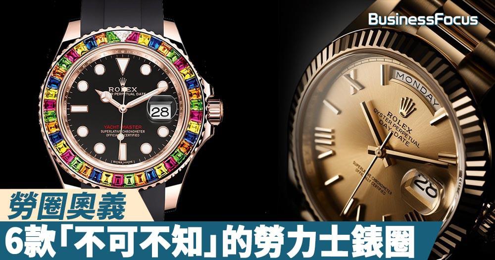 【勞圈奧義】6款「不得不識」的勞力士錶圈