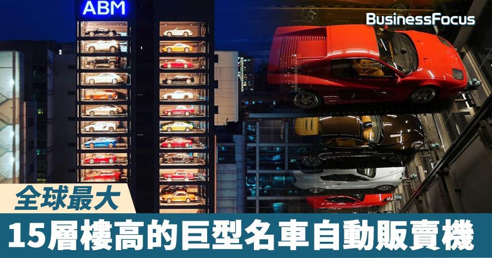 【全球最大】15層樓高的巨型名車自動販賣機
