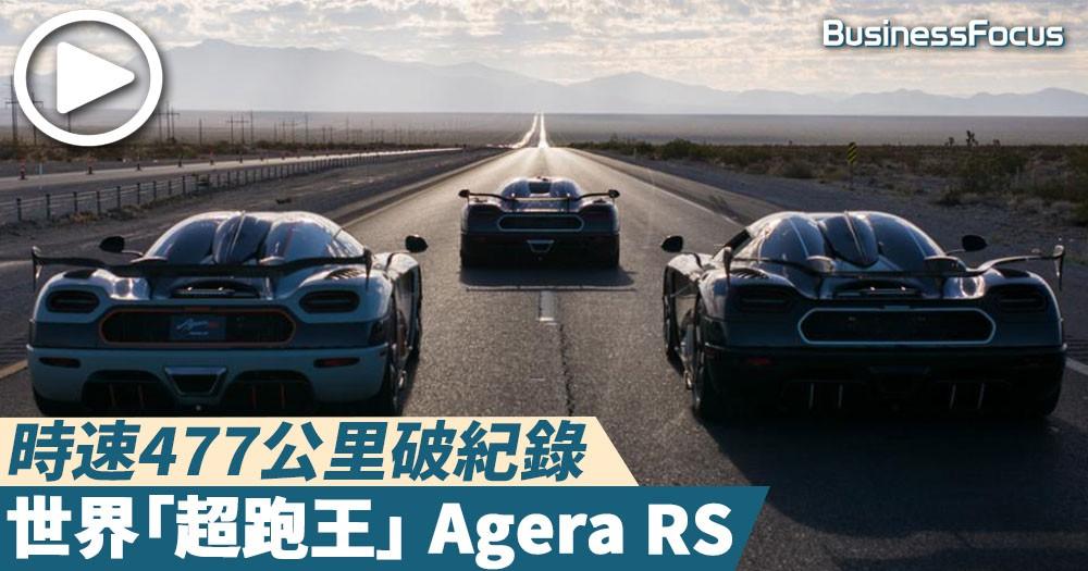 【再創速度巔峰】時速477公里破世界紀錄,Koenigsegg Agera RS成最快「超跑王」
