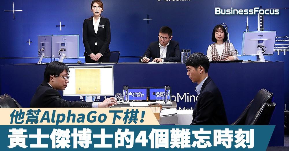 【AI背後的男人】他幫AlphaGo下棋!黃士傑博士的4個難忘時刻