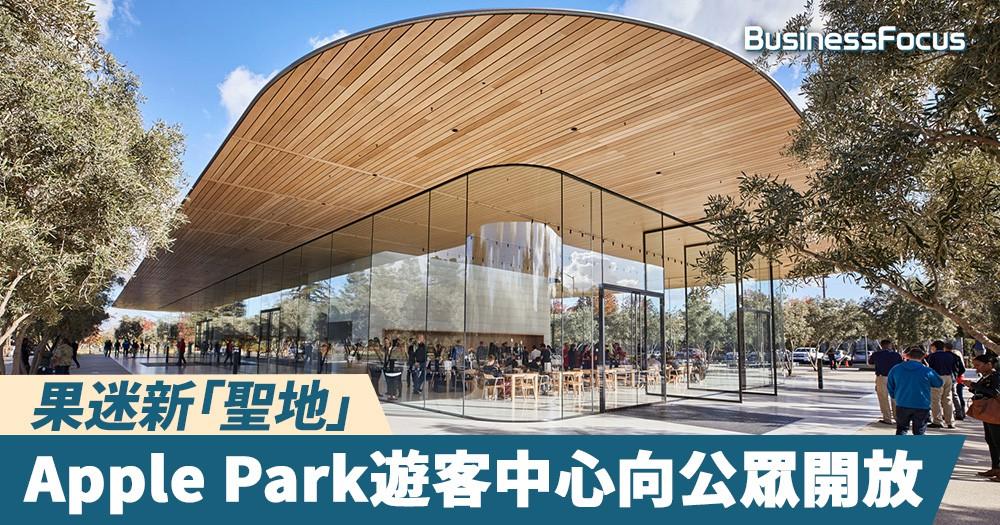【打卡熱點】果迷新「聖地」,Apple Park遊客中心向公眾開放
