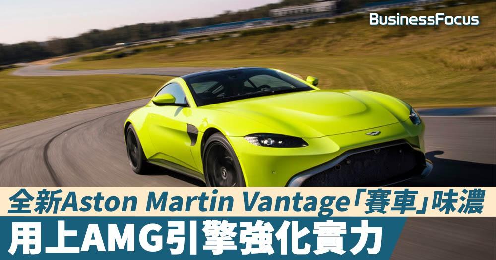 【飛馳跑車】全新Aston Martin Vantage「賽車」味濃,用上AMG引擎強化實力