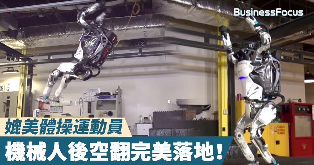 【機械人獻技】媲美體操運動員,機械人後空翻完美落地!