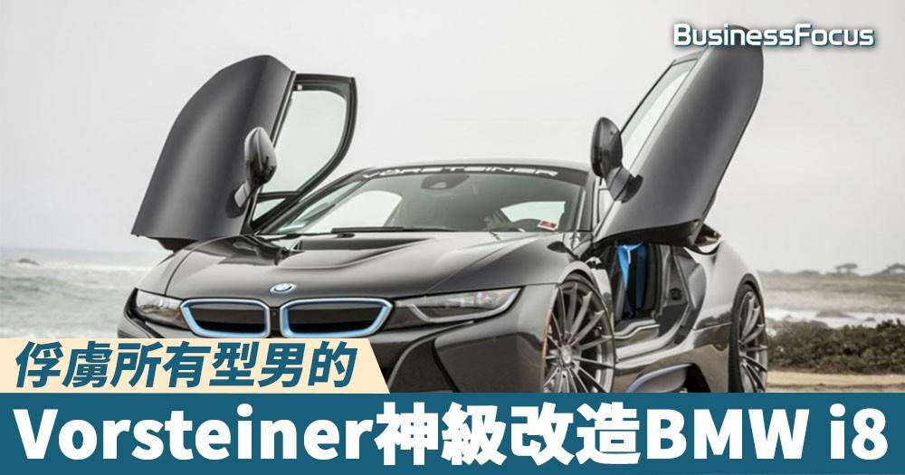 【OMG!】俘虜所有型男的Vorsteiner神級改造-BMW i8