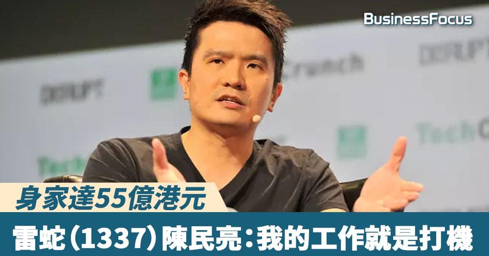 【今日上市了!】身家達55億港元,雷蛇(1337)創辦人陳民亮:我的工作就是打機
