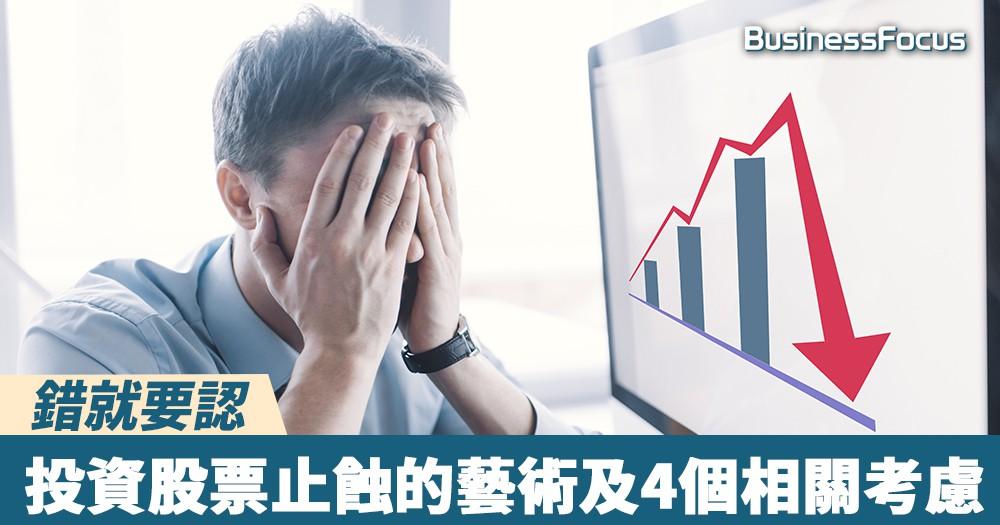 【股海無情】錯就要認:投資股票止蝕的藝術及4個相關考慮
