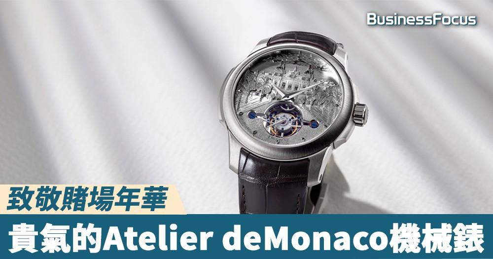 【致敬賭場年華】貴氣的Atelier deMonaco機械錶