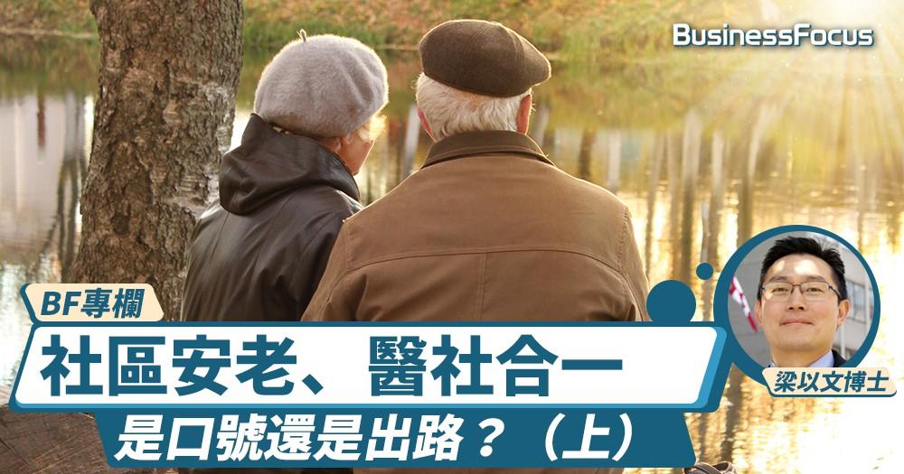 【BF專欄】社區安老、醫社合一,是口號還是出路?(上)