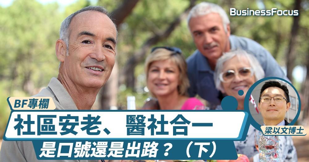 【BF專欄】社區安老、醫社合一,是口號還是出路?(下)